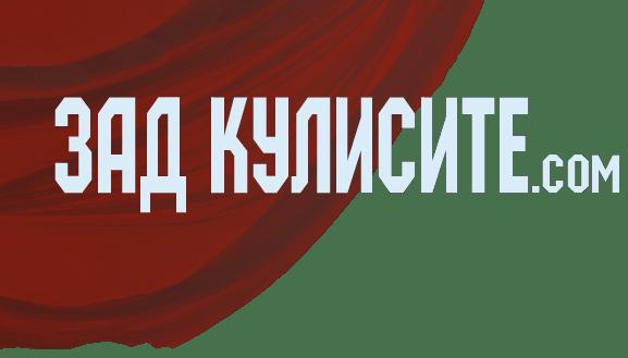 ЗАД КУЛИСИТЕ.com – Новини Поморие, Новини България